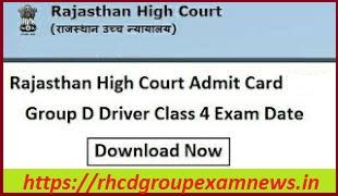 RHC Group D Admit Card 2020
