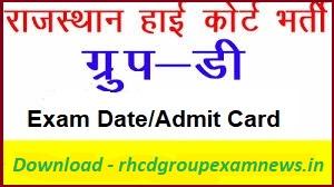 Rajasthan High Court Group D Exam Date 2020