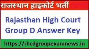 Rajasthan High Court Group D Answer Key 2020